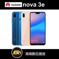 高峰數位通信 華為HUAWEI nova 3e 5.84吋/臉部解鎖/64GB/AI智慧應用後置雙鏡頭