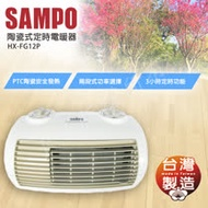 假日下殺【SAMPO聲寶】陶瓷電暖器 HX-FG12P