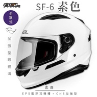 【SOL】SF-6 素色 全罩(安全帽│機車│內襯│鏡片│全罩式安全帽│藍芽耳機槽│內墨鏡片│GOGORO)
