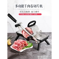 切肉片機 羊肉捲切片機家用切肉機牛羊肉刨肉機火鍋肉片肉捲機切肉神器小型 ATF