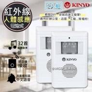 【KINYO】人體感應紅外線自動門鈴 R-008 來客報知器(2入組)