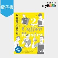 【myBook】向咖啡大師學習!從生豆、烘焙、沖煮到拉花,走入12位領潮者的咖啡風味課(電子書)