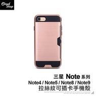 三星 Note系列 拉絲紋可插卡手機殼 適用Note4 Note5 Note8 Note9 保護殼 保護套 防摔殼