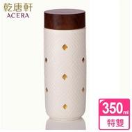 【乾唐軒活瓷】奇蹟特雙陶瓷隨身杯 350ml(白金)