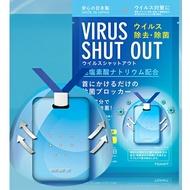 【日本製TOAMIT】Virus Shut Out掛頸空氣清淨袋|30日空氣除菌|阻隔細菌 花粉 煙害 淨化空氣