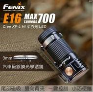 【野道家】FENIX E16 便攜EDC手電筒