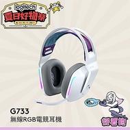 羅技 G733 無線RGB炫光電競耳麥-極光白