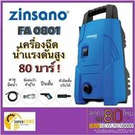 (Promotion+++) Zinsano เครื่องฉีดน้ำแรงดันสูง รุ่น FA0801 เครื่องฉีดน้ำ 80บาร์ เครื่องฉีดน้ำแรงดัน 80bar FA0901 ราคาถูก เครื่อง ฉีด น้ำ แรง ดัน สูง ล้าง พื้น เครื่อง ฉีด น้ำ ล้าง รถ เครื่อง ล้าง รถ แรง ดัน สูง เครื่อง ฉีด น้ำ แรง ดัน สูง อุตสาหกรรม