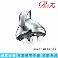 【ReFa】GRACE HEAD SPA 頭皮按摩儀