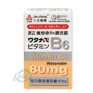 專品藥局 渡邊 人生製藥  維他命 B6 膜衣錠 80錠【2002184】