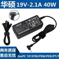 華碩筆記本EeePC 1015PWPEMPEDPTT電源適配器充電器線19V2.1A