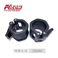 【Fitek 健身網】28MM快速卡扣 / 特殊孔徑塑膠卡鎖/ 迪卡儂快拆扣環☆適用於28MM長槓、短槓比彈簧夾固定夾緊