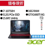 ACER 宏碁 AN515-55-704J i7/GTX1660Ti 獨顯 15.6吋 144Hz 電競筆電