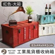 現+預 大款 可客製 收納箱 復古大木箱 置物箱 工業風 實木製 仿貨櫃造型 椅子桌子 儲物箱 集裝箱 整理箱 藏寶箱