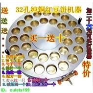 32孔燃氣圓形銅模臺灣紅豆餅機 車輪餅機送加盟技術配料配方工具 團團*