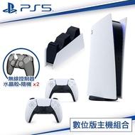 『預購3/10出貨』SONY PS5數位版主機-CFI-1018B01+無線控制器+DualSense™ 充電座+副廠手把水晶殼*2(顏色隨機)