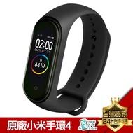 【快速出貨】小米手環4 標準版 套裝 送單色錶帶送保護貼 台灣現貨 原廠 平行輸入 AI彩屏 觸控 防水 運動 藍牙手環