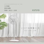 KINYO 耐嘉 DCF-1496 14吋 USB行動充電DC扇 直立扇 充電風扇 靜音 電風扇 攜帶式 USB風扇 充電扇 電扇 桌扇 立扇 涼風扇 行動風扇