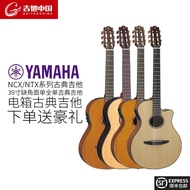 Yamaha Yamaha Ncx/Ntx700/1200 Classical Guitar Full Single-board Electric Box Nylon String 39 Inch