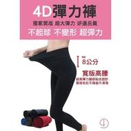 超大彈力4D內搭褲