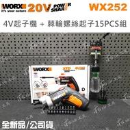 ✫免運費✫ 送棘輪起子組 WX252 公司貨 伸縮 迷你起子機 電動起子機 小型電動起子 WX252.2 可伸縮
