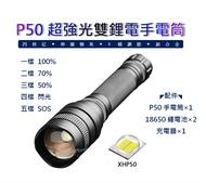 XHP50強光手電筒 雙鋰電 伸縮變焦LED鋁合金手電筒 P50手電筒 變焦遠射