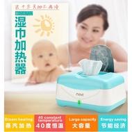 新貝 濕紙巾加熱器 嬰兒 濕巾加熱器 冬天必備 寶寶加濕 暖濕 紙巾盒 加溫器 恆溫機 便攜式 8702