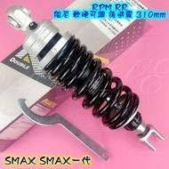 免運 RPM RR 避震器 後避震 阻尼 可調 後叉 310mm 適用於 SMAX SMAX155 SMAX一代 黑