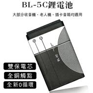 BL-5C鋰電池 現貨 當天出貨 全新0循環 插卡音箱 老人機 藍牙喇叭 MP3 MP4 收音機【coni shop】