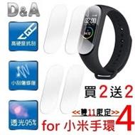 D&A 小米手環 4 極薄水透膜螢幕保護貼(雙11限定-買2片送2片)