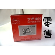 【零售】【現貨-蓮蓬頭-水龍頭】零售亨通衛浴給水銅器A-558~100%台灣製造(零售)