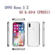 【五倍強化】OPPO Reno 5Z 5G 6.43吋 CPH2211 四角 抗摔TPU套 防摔 透明殼 軟殼