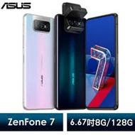 ASUS ZenFone 7 ZS670KS (8G/128G) -加送空壓殼+滿版玻璃保貼~內附保護殼x2