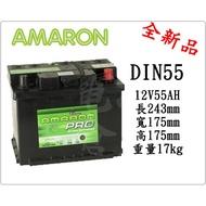 *電池倉庫*全新愛馬龍AMARON汽車電池 DIN55(55AH)/55566/56220/56214/56224/可用