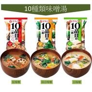 日本直送 天野食品 10種類 十品目味噌 沖泡式 即食湯 即食 味噌湯 綜合味噌湯 紅味噌 白味噌