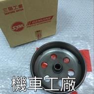機車工場 RV 250 GTS GTS300I 300 碗公 離合器碗公 外套 SANYANG 正廠零件