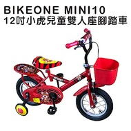 BIKEONE MINI10 12吋小虎兒童雙人座腳踏車(附輔助輪) 鋁合金鋼圈兒童車