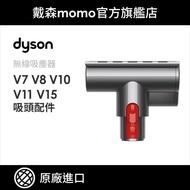 【dyson 戴森 原廠專用配件】dyson 迷你渦輪吸頭 V7 V8 V10 V11系列適用