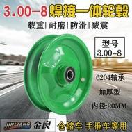 現貨◆3.00-8鋁合金輪轂 6204軸承 3.00-8輪轂 14寸手推車輪轂配件