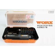 WORX(威克士) 4V鋰電起子機附26件討組 WX240(含稅)