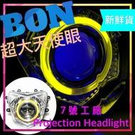 7號工廠 BON魚眼大燈周邊全配不缺零件回家直上 3.0大天使眼 惡魔眼安定器HID可客製化變更LED光源