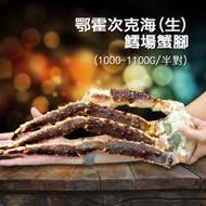 【築地一番鮮】頂級鄂霍次克海生凍鱈場蟹腳(1000-1100g/半對)免運祖
