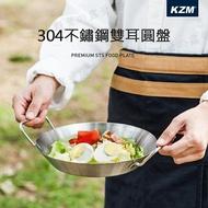 【露營趣】新店桃園 KAZMI K20T3K003 304不鏽鋼雙耳圓盤 不鏽鋼盤 餐盤 擺盤 盤子 菜盤 水果盤 點心盤 露營 野營 居家