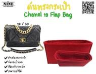 [พร้อมส่ง ดันทรงกระเป๋า] Chanel 19 ---- 26 / 30 / 36 จัดระเบียบ และดันทรงกระเป๋า