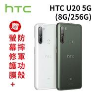 (刷卡最高享10%回饋)  HTC U20 5G (8G/256G) 6.8 吋 智慧型手機 《贈 玻貼+防摔軍功殼》