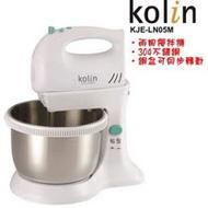 Kolin 歌林 兩用攪拌機(#304不鏽鋼) KJE-LN05M