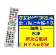 [百威電子]輕薄美型純白款 台南市 永康 HYA新永安電視 第四台有線電視數位機上盒遙控器 具有電視學習按鍵 (002)