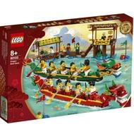 現貨 樂高 LEGO 80103 龍舟 龍舟賽 Dragon Boat Race 現貨