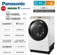 【佳麗寶】-留言享加碼折扣(Panasonic國際牌)日本製變頻洗脫烘滾筒洗衣機-11kg(NA-VX88GR)(NA-VX88GL)