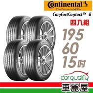【Continental 馬牌】ComfortContact CC6 舒適寧靜輪胎_四入組_195/60/15(車麗屋)